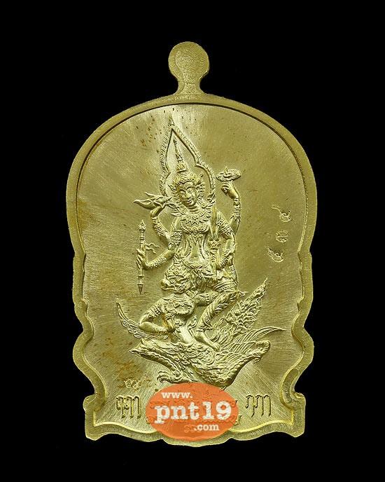 เหรียญเสมานั่งพาน ทองระฆังลงยาสีเหลือง หลวงพ่อโปร่ง วัดถ้ำพรุตะเคียน