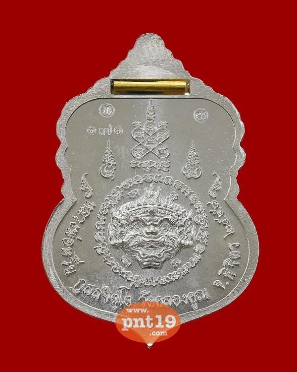 เหรียญไพรีพินาศ เนื้อเงินหน้าทองคำ (ฝังตะกรุดทองคำแท้) หลวงพ่อหวั่น วัดคลองคูณ