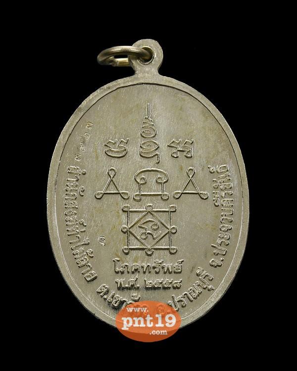 เหรียญโภคทรัพย์ รุ่น1 เนื้ออัลปาก้า หลวงพ่อรุ่ง สำนักสงฆ์ท่าไม้ลาย