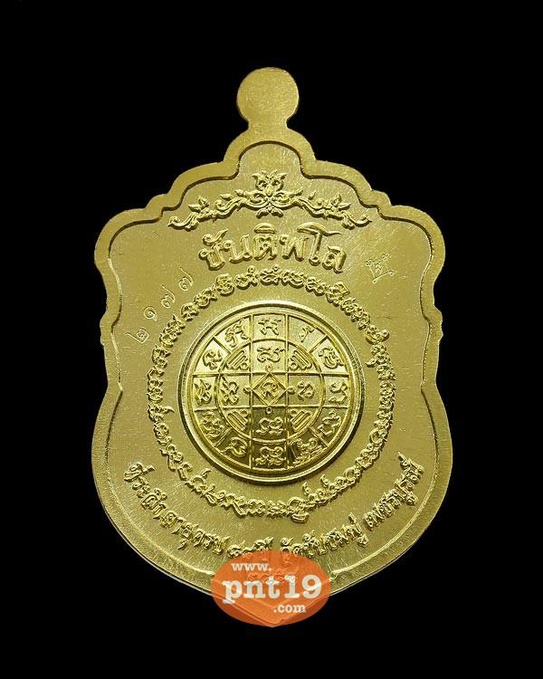 เหรียญเสมาโภคทรัพย์ เนื้อทองระฆังลงยาสีน้ำเงิน-แดง หลวงปู่พริ้ง วัดซับชมพู่