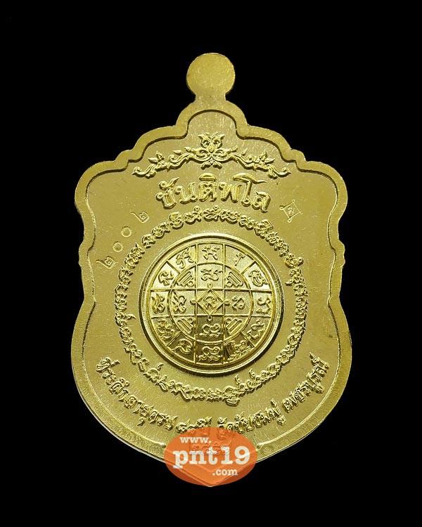 เหรียญเสมาโภคทรัพย์ เนื้อทองระฆังลงยาสีแดง-น้ำเงิน หลวงปู่พริ้ง วัดซับชมพู่