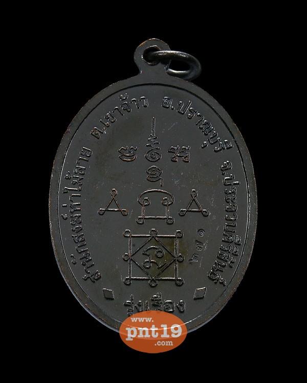 เหรียญรุ่งเรือง เนื้อทองแดงรมดำ หลวงพ่อรุ่ง สำนักสงฆ์ท่าไม้ลาย
