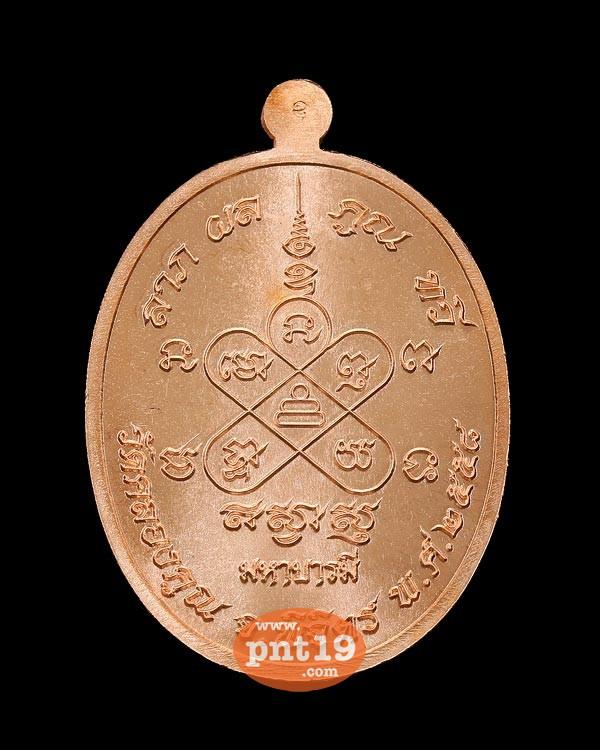 เหรียญเมตตา มหาบารมี เนื้อทองแดงผิวไฟ ห่มคลุม หลวงพ่อหวั่น วัดคลองคูณ