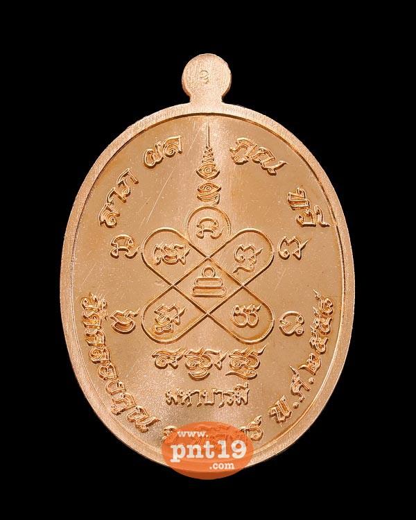 เหรียญเมตตา มหาบารมี เนื้อทองแดงผิวไฟ ห่มเฉียง หลวงพ่อหวั่น วัดคลองคูณ