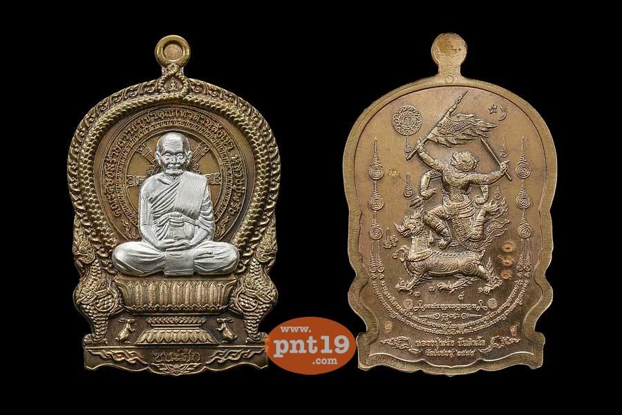 เหรียญนั่งพานชนะศึก ชุดกรรมการหน้ากาก 3 เหรียญ หลวงปู่พริ้ง วัดซับชมพู่