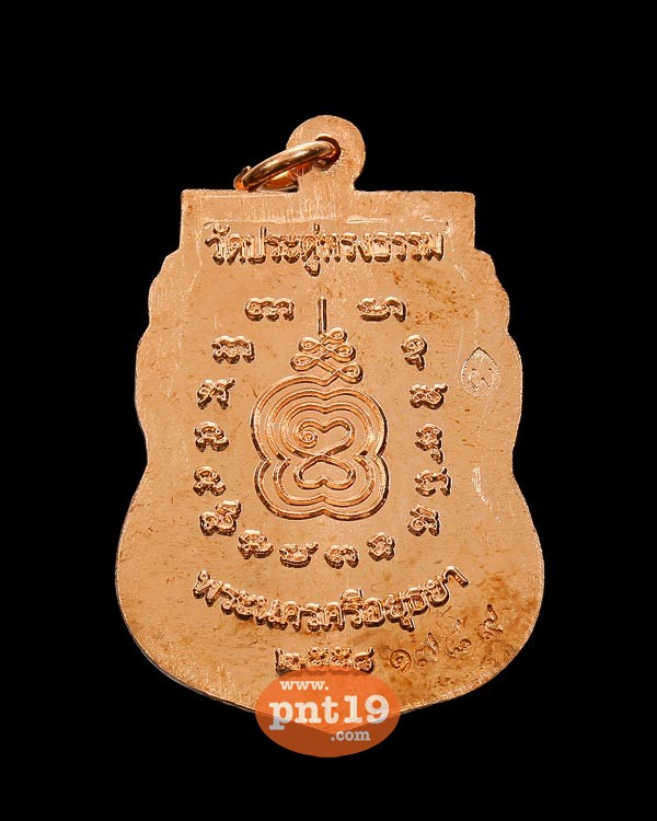 เหรียญเสมาหลวงพ่อผิว เนื้อทองแดง หลวงพ่อผิว วัดประดู่ทรงธรรม
