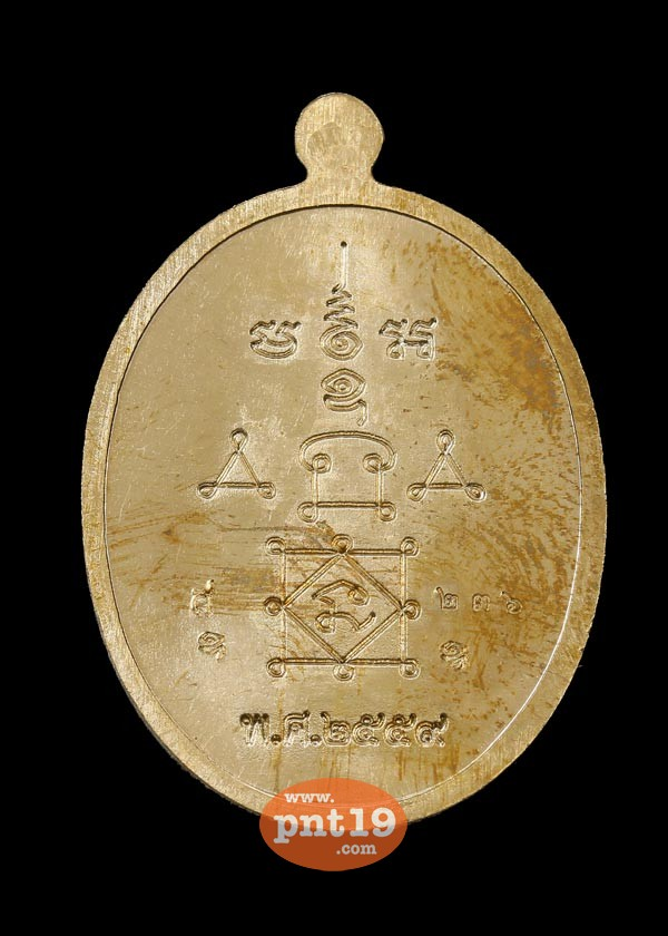 เหรียญรูปไข่รุ่นแรก เนื้อสัมฤทธิ์ หลวงพ่อผล วัดลุ่มโพธิทอง