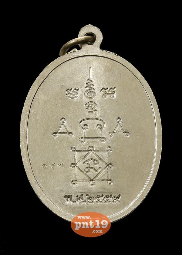 เหรียญรูปไข่รุ่นแรก เนื้ออัลปาก้า หลวงพ่อผล วัดลุ่มโพธิทอง