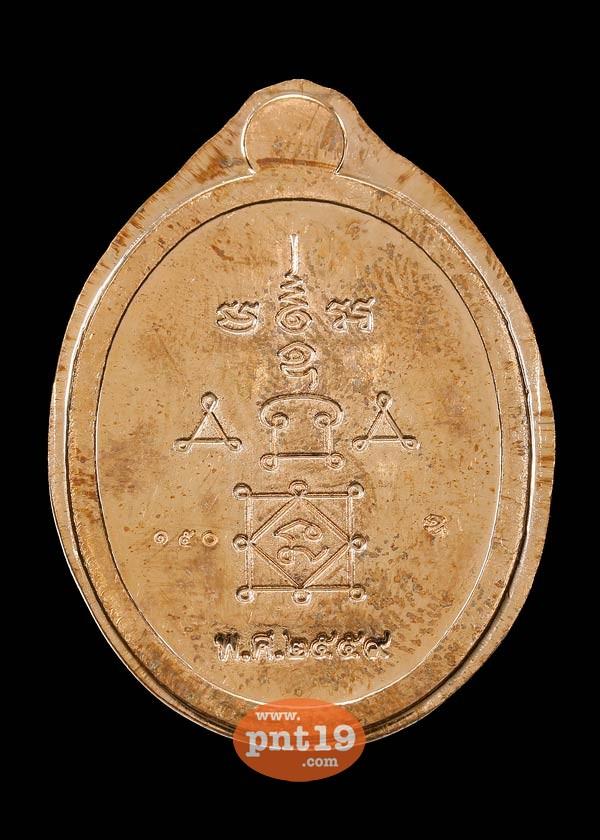เหรียญรูปไข่รุ่นแรก เนื้อทองแดงไม่ตัดปีก หลวงพ่อผล วัดลุ่มโพธิทอง