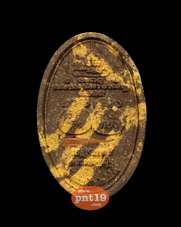 พระสีวลีเบญจบารมี เนื้อผงก้นครกลายเสือ ตะกรุดทองแดง หลวงพ่ออุ่นใจ วัดถนนโค้ง