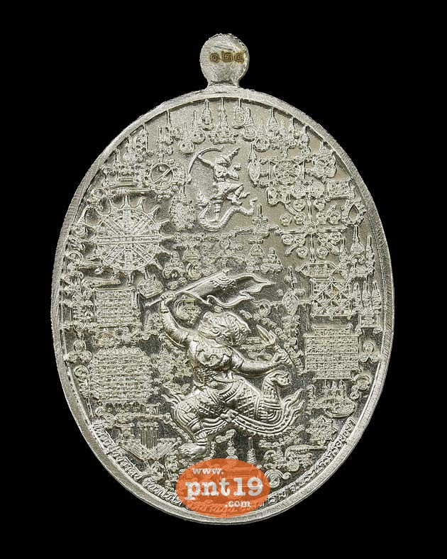 เหรียญมหาราช มหายันต์ เนื้ออัลปาก้า หลวงปู่ชัชวาลย์ วัดบ้านปูน