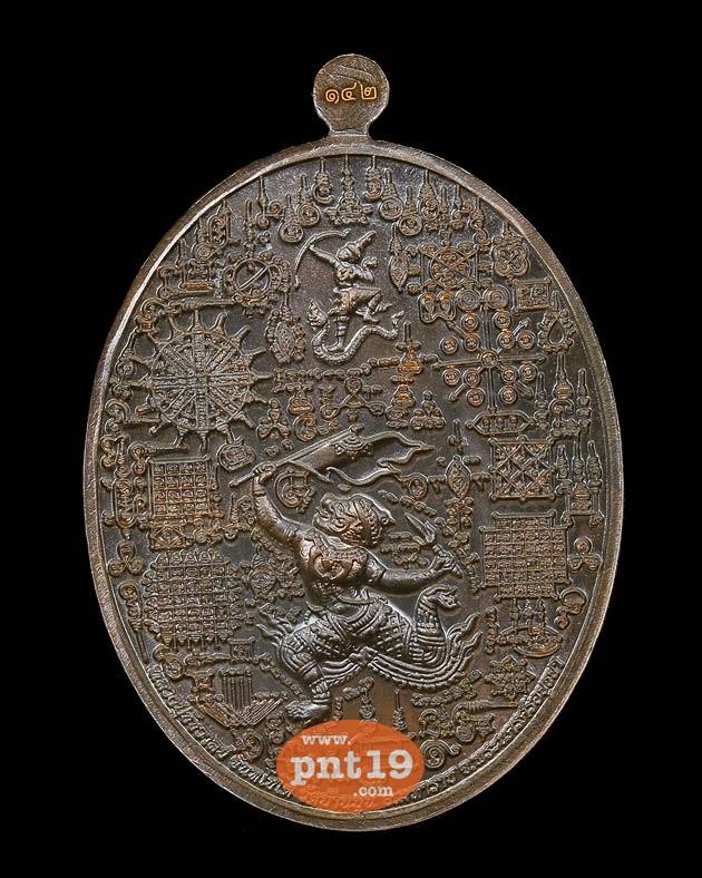 เหรียญมหาราช มหายันต์ เนื้อนวโลหะสูตรพิเศษ หลวงปู่ชัชวาลย์ วัดบ้านปูน