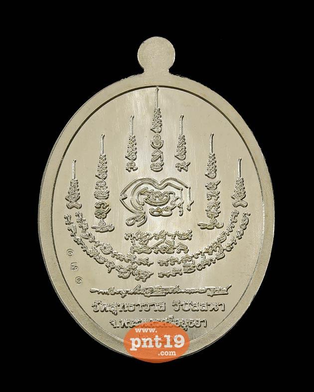 เหรียญมหาเศรษฐี เนื้ออัลปาก้า หลวงพ่อรักษ์ วัดสุทธาวาสวิปัสสนา