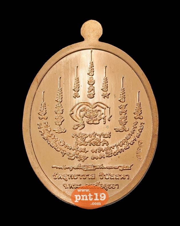 เหรียญมหาเศรษฐี เนื้อทองแดงผิวไฟ หลวงพ่อรักษ์ วัดสุทธาวาสวิปัสสนา