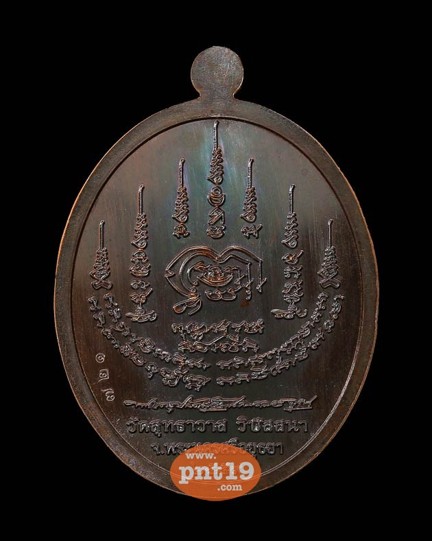 เหรียญมหาเศรษฐี เนื้อทองแดงมันปู หลวงพ่อรักษ์ วัดสุทธาวาสวิปัสสนา