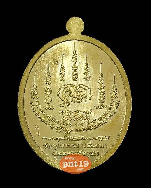 เหรียญมหาเศรษฐี เนื้อฝาบาตรลงยาเขียว หลวงพ่อรักษ์ วัดสุทธาวาสวิปัสสนา