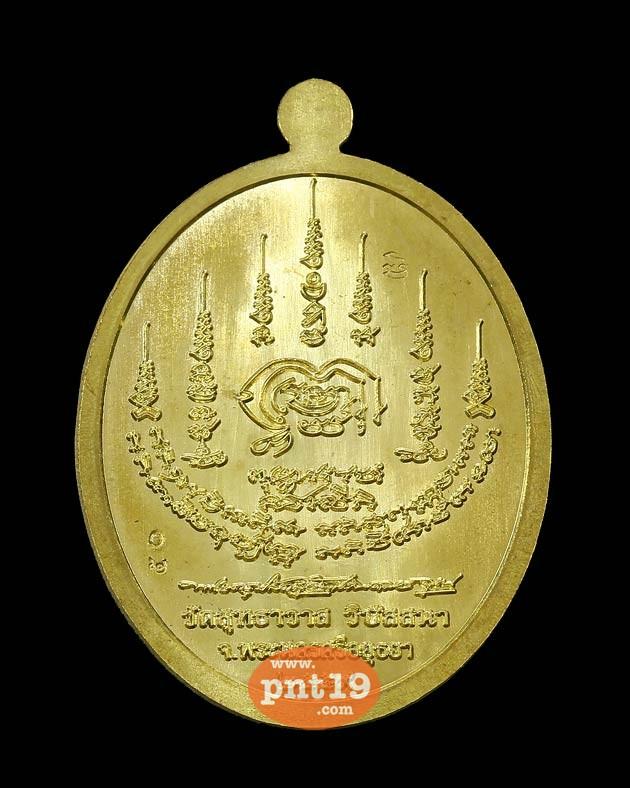 เหรียญมหาเศรษฐี เนื้อฝาบาตรลงยาน้ำเงิน หลวงพ่อรักษ์ วัดสุทธาวาสวิปัสสนา