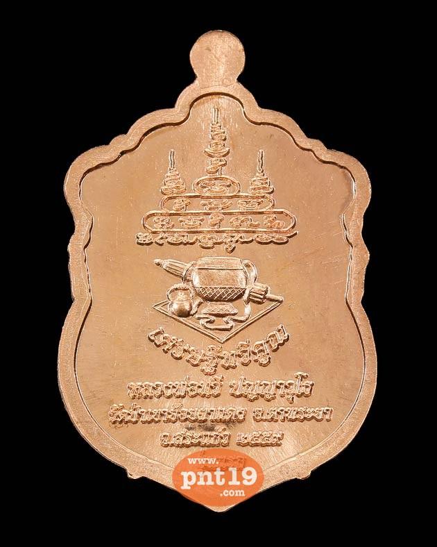 เหรียญเศรษฐีทวีคูณ เนื้อทองแดง หลวงพ่อทวี วัดป่าเขาย้อยผาแดง