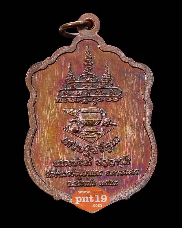 เหรียญเศรษฐีทวีคูณ เนื้อทองแดงมันปู หลวงพ่อทวี วัดป่าเขาย้อยผาแดง