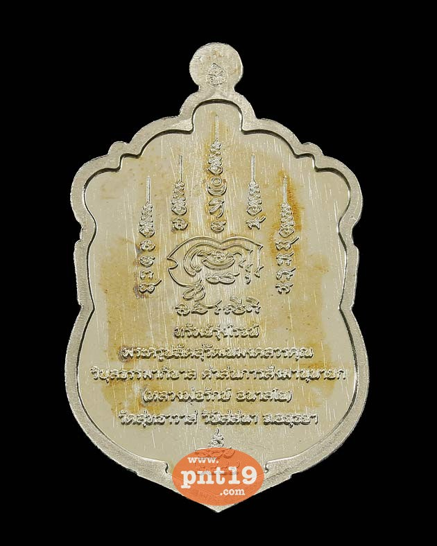 เหรียญเสมาทรัพย์รุ่งโรจน์ อัลปาก้าหน้ากากทองทิพย์ขอบลงยา หลวงพ่อรักษ์ วัดสุทธาวาสวิปัสสนา