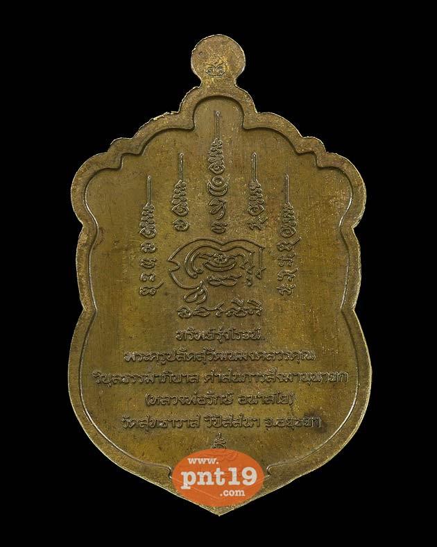 เหรียญเสมาทรัพย์รุ่งโรจน์ ชนวนหน้ากากเงินขอบทองทิพย์ลงยา หลวงพ่อรักษ์ วัดสุทธาวาสวิปัสสนา