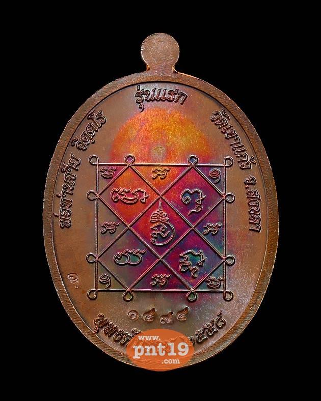เหรียญรุ่นแรก เนื้อทองแดงมันปู พ่อท่านจ้าย วัดเขาแก้ว