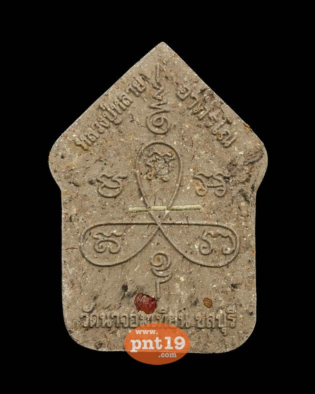 พระขุนแผน เจริญลาภ 888 ว่านไพรดำ ตะกรุดเงิน โรยพลอย ปัดทอง หลวงพ่อหลาย วัดนาจอมเทียน