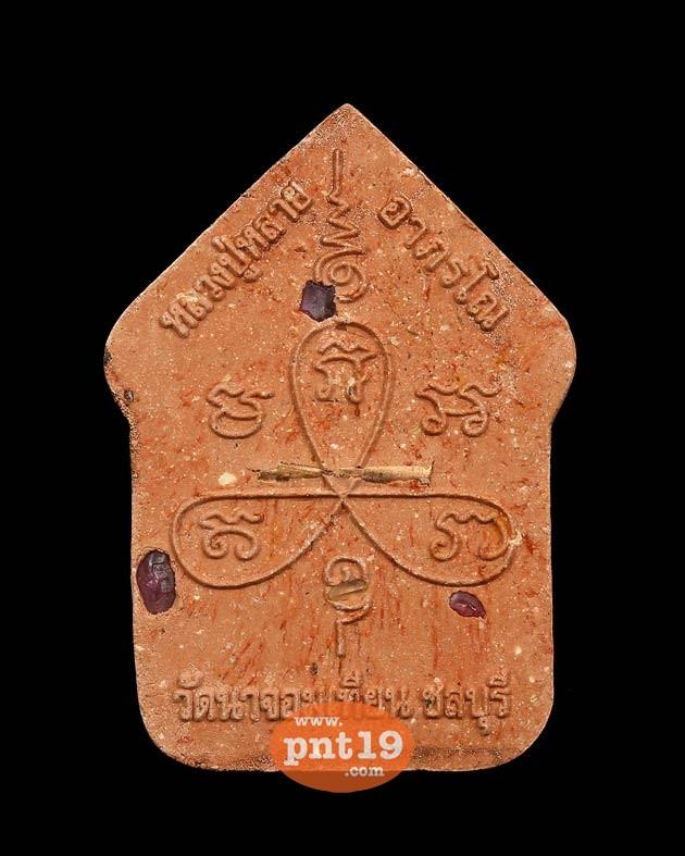 พระขุนแผน เจริญลาภ 888 ว่านสบู่เลือด ตะกรุดทองแดง โรยพลอย ปัดนาค หลวงพ่อหลาย วัดนาจอมเทียน