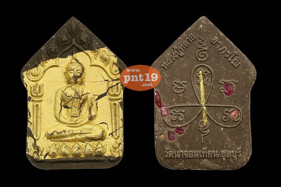 พระขุนแผน เจริญลาภ 888 ชุดของขวัญ 3 องค์ หลวงพ่อหลาย วัดนาจอมเทียน
