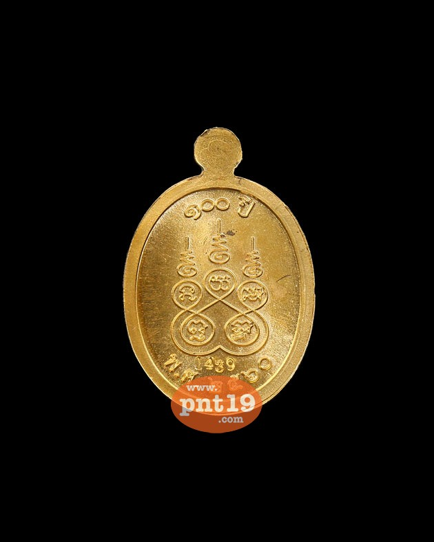 เหรียญเม็ดแตง เนื้อทองสัตตะ หลวงพ่อโสธร วัดโสธรวรารามวรวิหาร