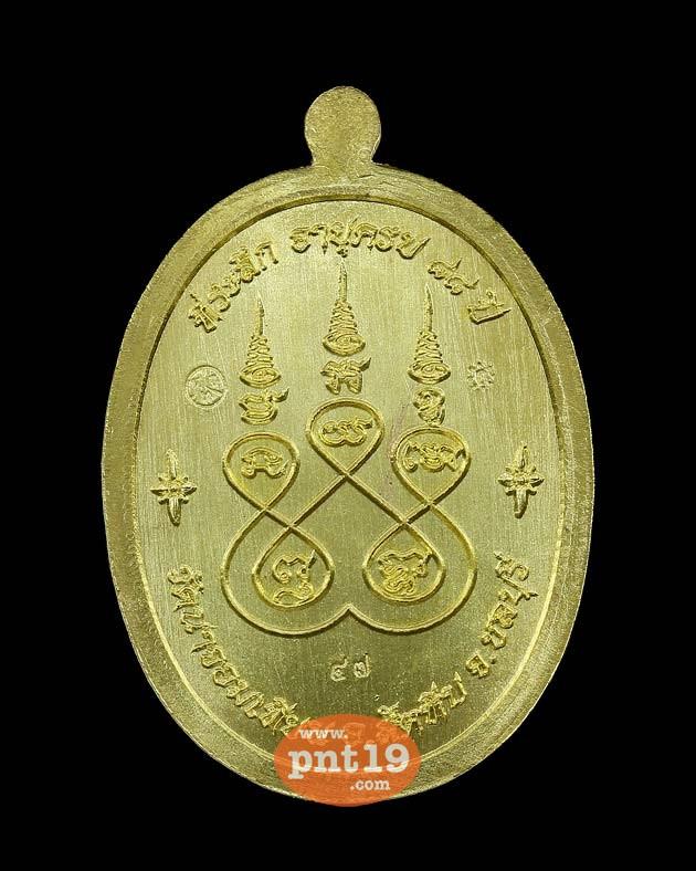 เหรียญเจริญพร ๘๘ เนื้อฝาบาตร หน้ากากอัลปาก้า หลวงพ่อหลาย วัดนาจอมเทียน