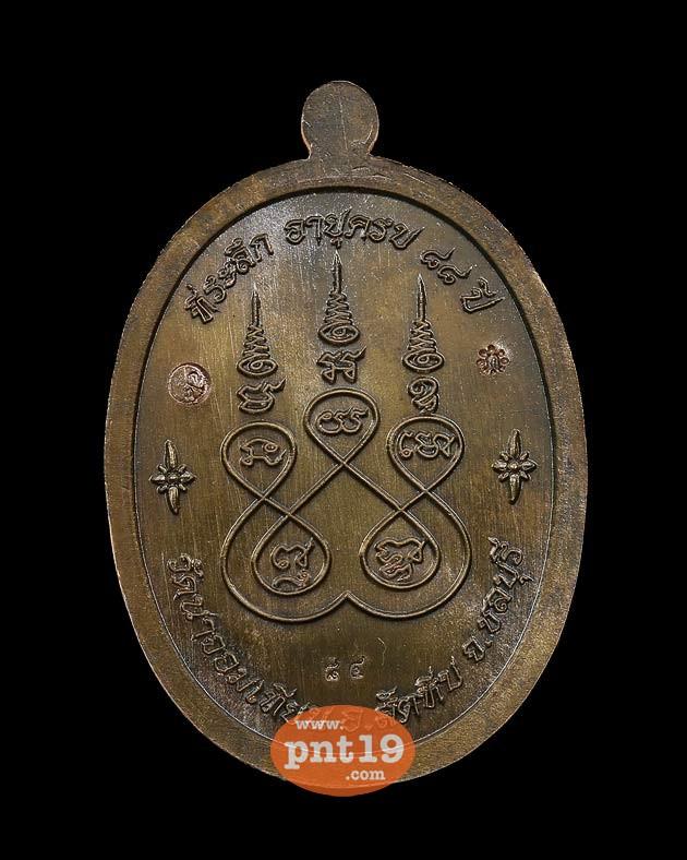 เหรียญเจริญพร ๘๘ เนื้อนวะ ตอกโค๊ต ๙ รอบ หลวงพ่อหลาย วัดนาจอมเทียน