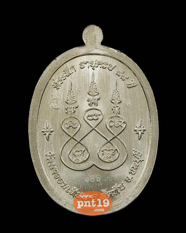 เหรียญเจริญพร ๘๘ เนื้ออัลปาก้าลงยาแดง หลวงพ่อหลาย วัดนาจอมเทียน
