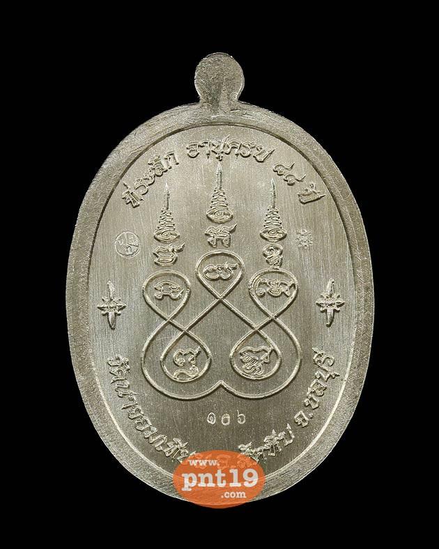 เหรียญเจริญพร ๘๘ เนื้ออัลปาก้าหน้ากากฝาบาตร หลวงพ่อหลาย วัดนาจอมเทียน