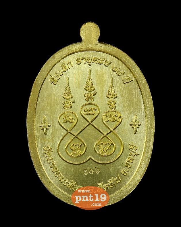 เหรียญเจริญพร ๘๘ เนื้อฝาบาตรลงยาน้ำเงิน หลวงพ่อหลาย วัดนาจอมเทียน