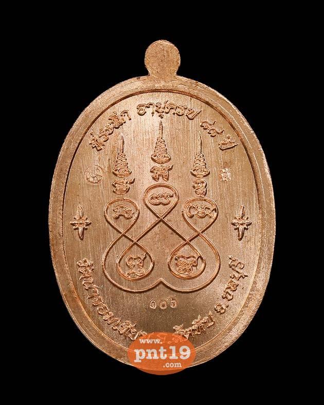 เหรียญเจริญพร ๘๘ เนื้อทองแดงหน้ากากชนวน หลวงพ่อหลาย วัดนาจอมเทียน