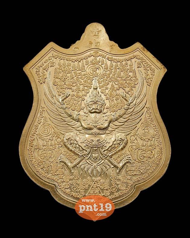 เหรียญอรหังพุทโธ2 เนื้อทองสัตตะ หลวงพ่อสนั่น วัดกลางราชครูธาราม