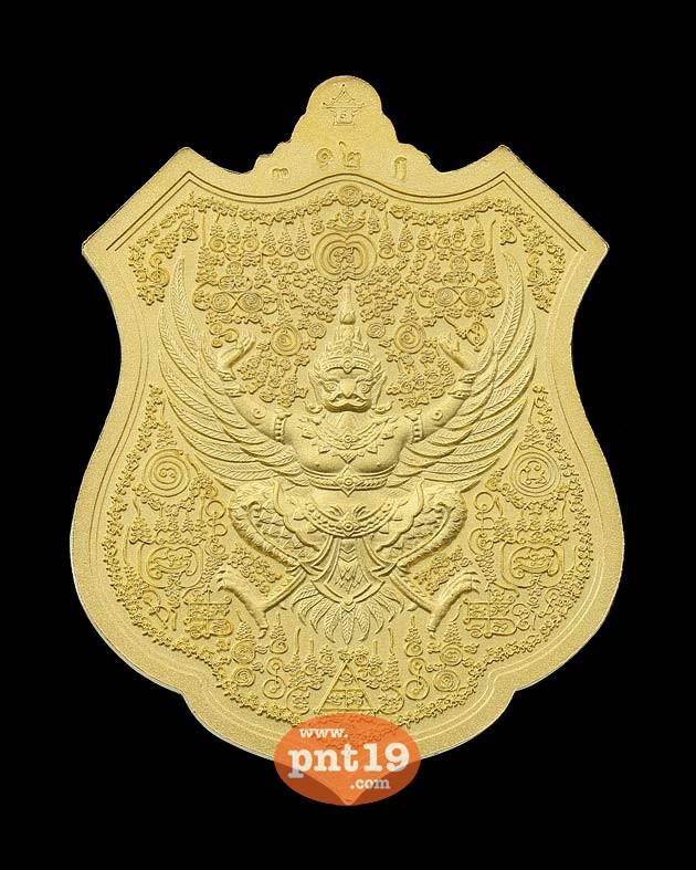 เหรียญอรหังพุทโธ2 เนื้อกะไหล่ทอง หลวงพ่อสนั่น วัดกลางราชครูธาราม