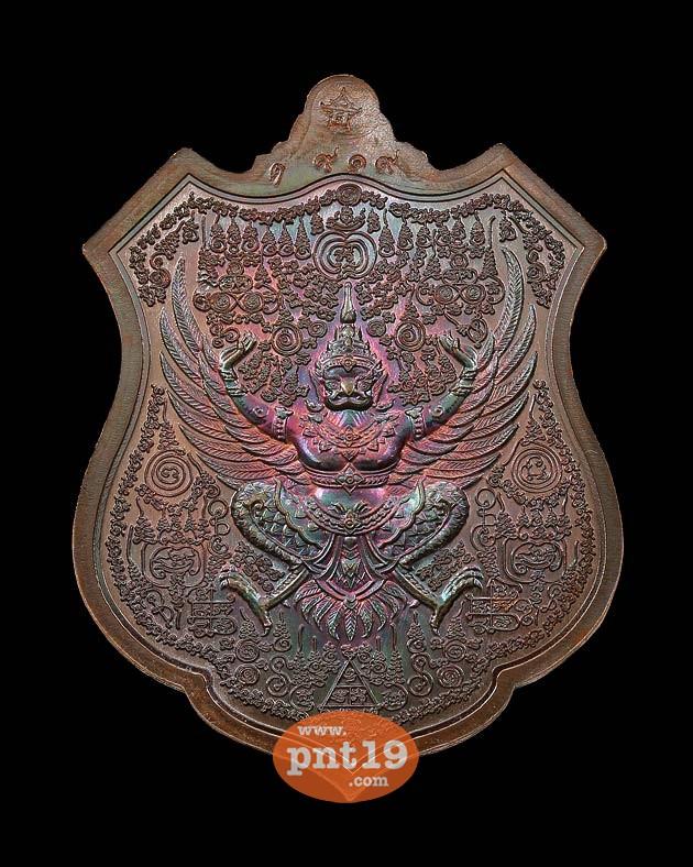 เหรียญอรหังพุทโธ2 เนื้อทองแดงผิวรุ้ง หลวงพ่อสนั่น วัดกลางราชครูธาราม
