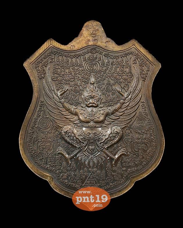 เหรียญอรหังพุทโธ2 เนื้อมหาชนวน หลวงพ่อสนั่น วัดกลางราชครูธาราม