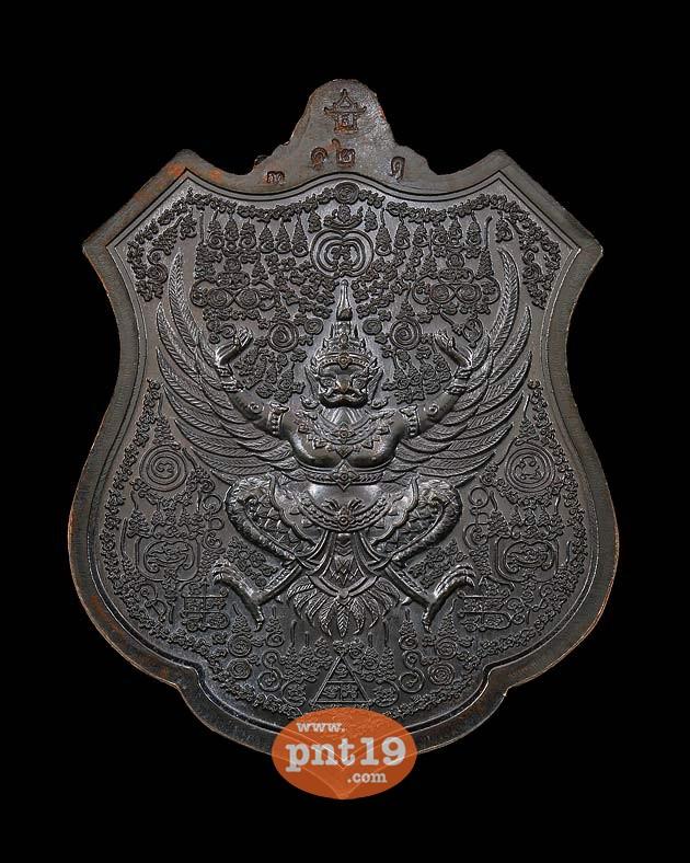 เหรียญอรหังพุทโธ2 เนื้อทองแดงรมดำ หลวงพ่อสนั่น วัดกลางราชครูธาราม