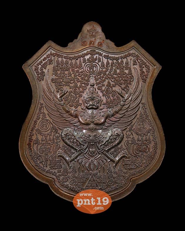 เหรียญอรหังพุทโธ2 เนื้อทองแดงมันปู หลวงพ่อสนั่น วัดกลางราชครูธาราม