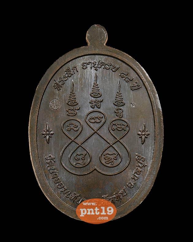 เหรียญเจริญพร ๘๘ เนื้อนวะ หลวงพ่อหลาย วัดนาจอมเทียน