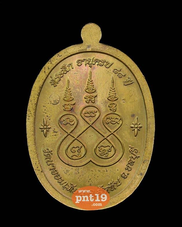 เหรียญเจริญพร ๘๘ เนื้อชนวนรวมมวลสาร หลวงพ่อหลาย วัดนาจอมเทียน