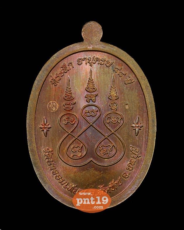 เหรียญเจริญพร ๘๘ เนื้อสัตตะ หลวงพ่อหลาย วัดนาจอมเทียน