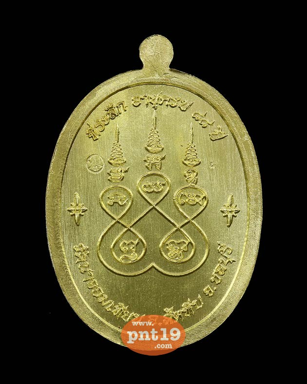 เหรียญเจริญพร ๘๘ เนื้อฝาบาตร หลวงพ่อหลาย วัดนาจอมเทียน