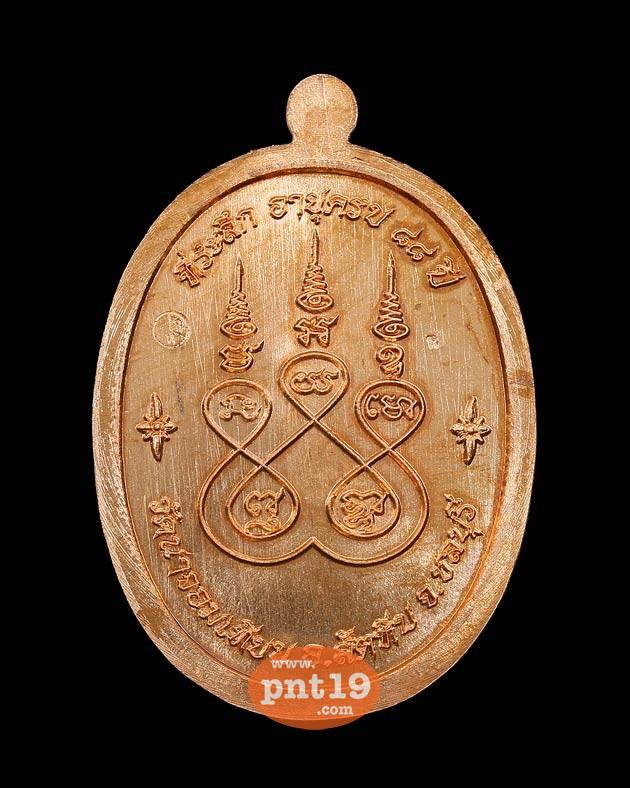 เหรียญเจริญพร ๘๘ เนื้อทองแดงผิวไฟ หลวงพ่อหลาย วัดนาจอมเทียน