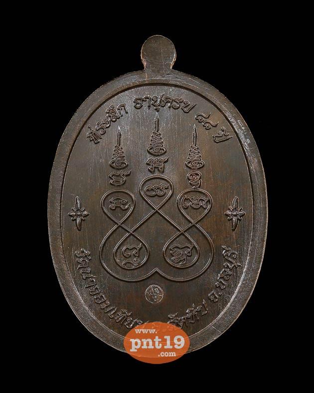 เหรียญเจริญพร ๘๘ เนื้อนวะหน้ากากเงิน หลวงพ่อหลาย วัดนาจอมเทียน