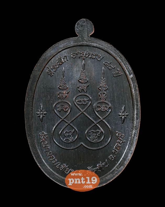 เหรียญเจริญพร ๘๘ เนื้อทองแดงรมดำโบราณ หลวงพ่อหลาย วัดนาจอมเทียน