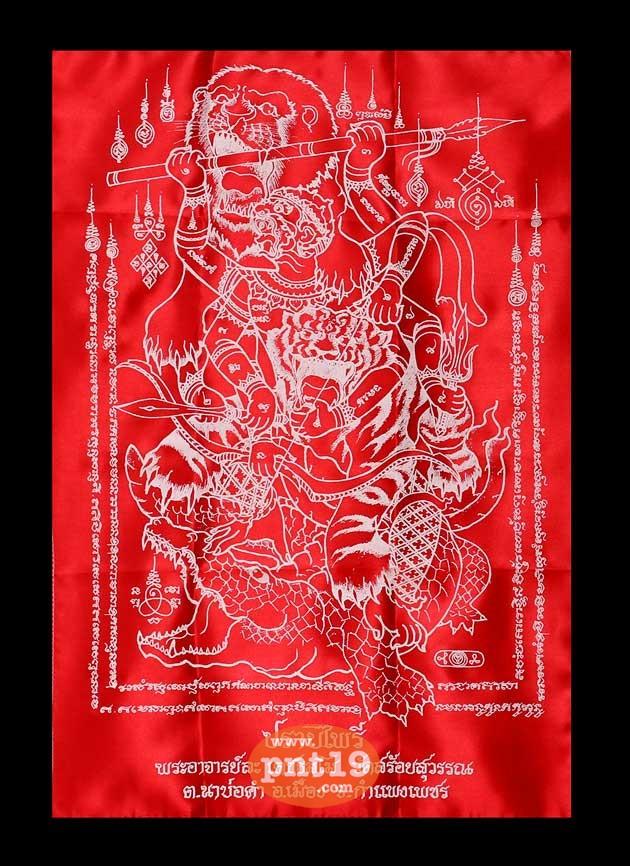ผ้ายันต์ปราบไพรี สีแดง ขนาด 15 X 22 นิ้ว พระอาจารย์ละ วัดสร้อยสุวรรณ